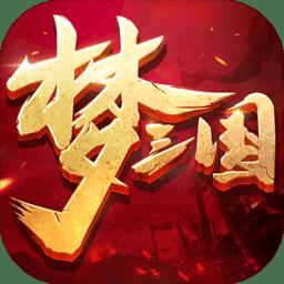 抖音服梦三国 v3.0 安卓版