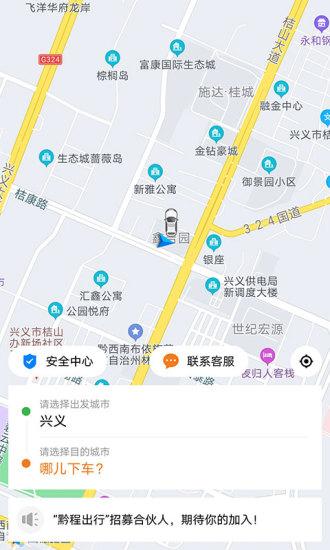 黔程出行app官方下载