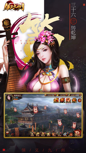 侠义九州腾讯手游 v2.2.2 安卓版