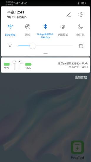 podstool免激活版 v2.2.0 安卓吾�凼�喟�