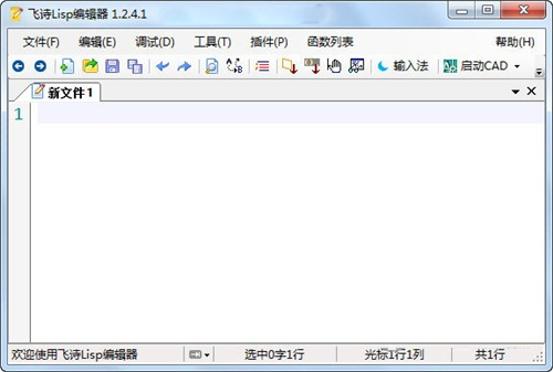 飞诗lisp编辑器破解版 v1.2.4.1 最新版