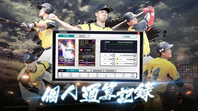棒球殿堂rise手游 v1.1.8 安卓版