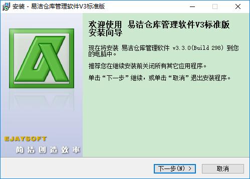 易洁仓库管理软件免费版 v3.3.0 标准版
