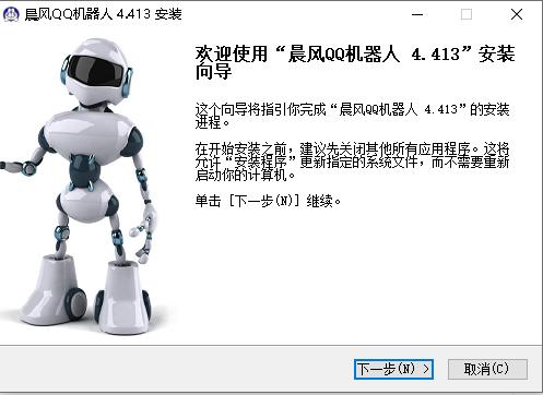 晨风qq机器人官方版