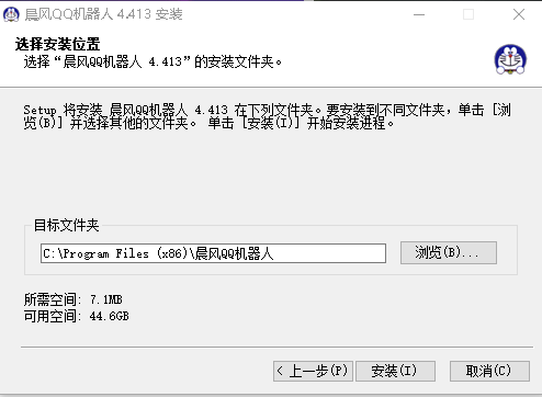 晨风qq机器人电脑版 v4.413 最新版