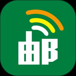 邮信通app