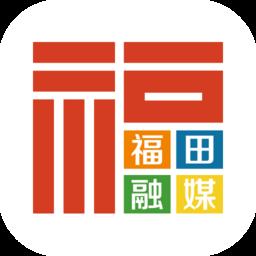 福田融媒appv1.6.8 安卓版