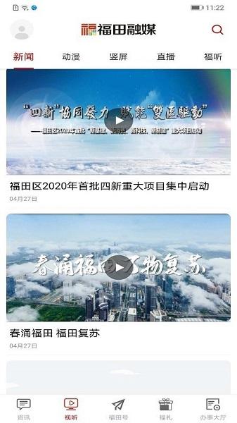 福田融媒app v1.6.8 安卓版