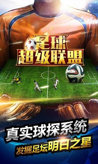 足球超级联盟手游 v3.8 安卓版