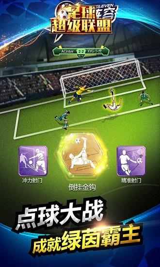 足球超级联盟游戏