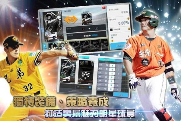 棒球殿堂2017最新版 v1.0.2 安卓版