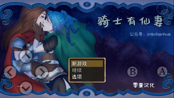 骑士有仙妻汉化版 v1.10 安卓版
