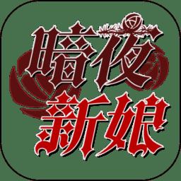 暗夜新娘手游v1.0.1 安卓版