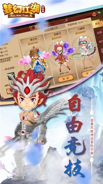 梦幻江湖百度客户端 v1.4.1 安卓版