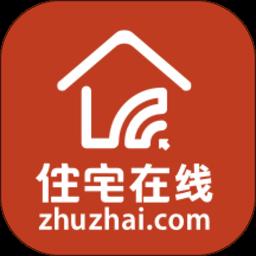 住宅在线app