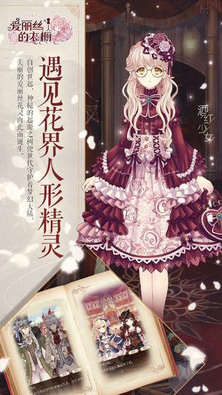爱丽丝的衣橱中文破解版 v1.0.827 安卓版