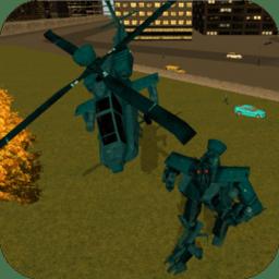 直升机机器人战斗中文版