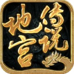 地宫传说手游 v1.0.1 安卓版