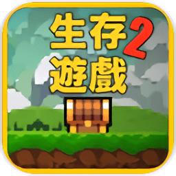 像素生存游戏2最新版