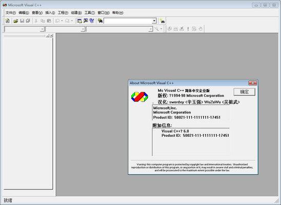 VC++ 6.0破解版