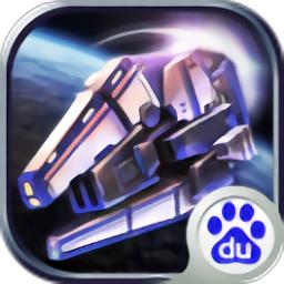星战联盟手游v1.7 安卓版