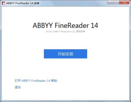 abbyy finereader 14破解版 简体中文版