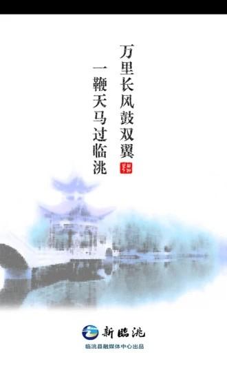 新临洮app
