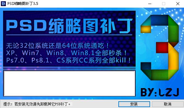 psd缩略图补丁win10版 64位