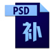 psd�s略�D�a丁win10版