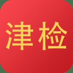 天津检察手机版v1.0.0 安卓版