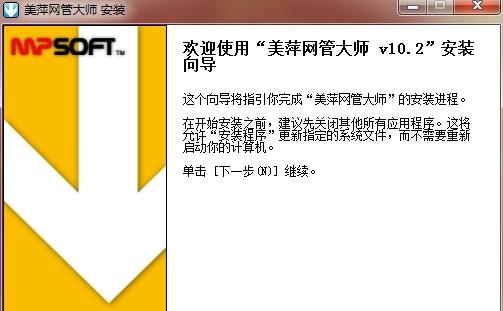 美萍网管大师10.1完美破解版 免费版