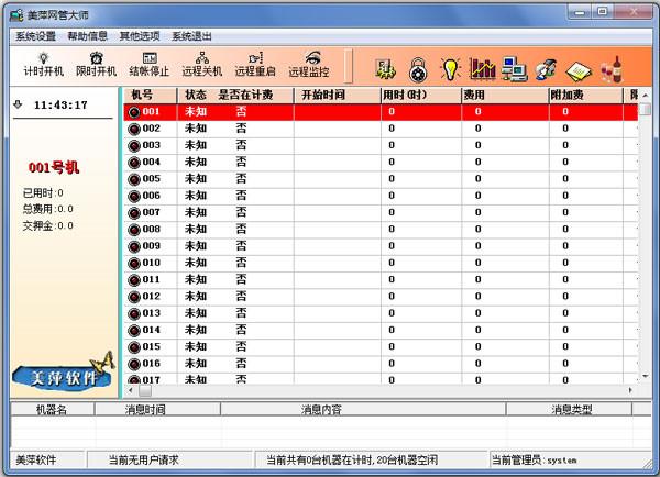 美萍网管大师10.1破解版
