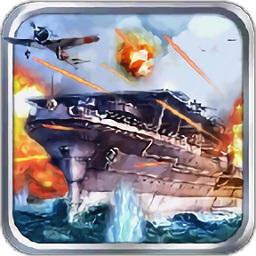海战战舰3d最新版
