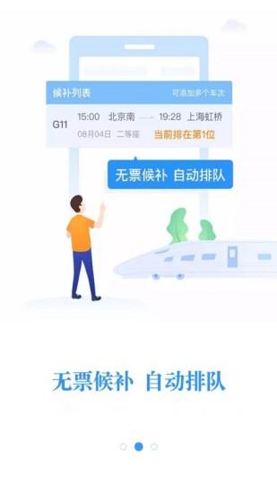 铁路12306苹果客户端 v4.3.15 iphone版