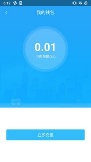 湘潭出行app v1.0.3 安卓版