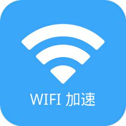 wifi加速器永久免费版 v0.1.0 安卓版