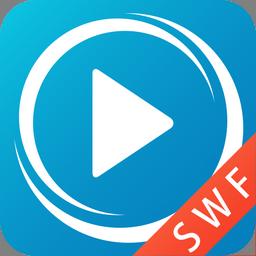 swf播放器最新版本