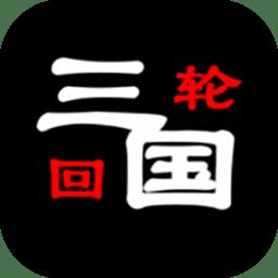 三国之轮回mud手游 v1.0.1 安卓版