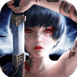 鬼刀传说手游 v5.9.0 安卓版