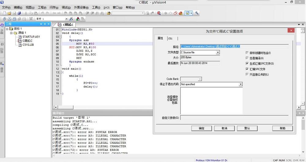 keil uvision4汉化补丁 v9.00 中文版