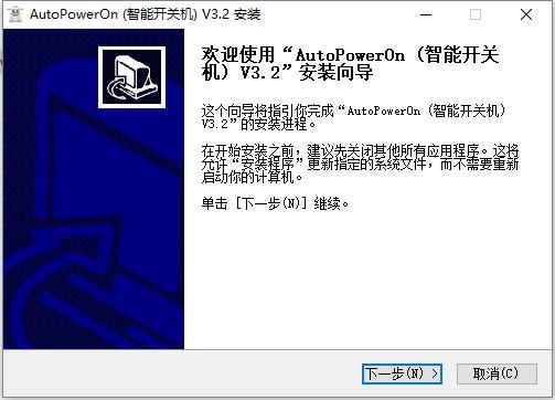 智能开关机2007国庆特别版 v3.2 最新版