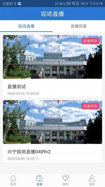 南宁市爱上兴宁 v1.0.1 安卓版