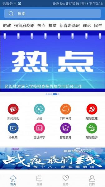 爱上兴宁app