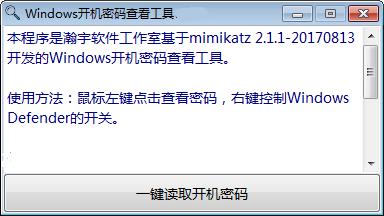 开机密码查看器软件