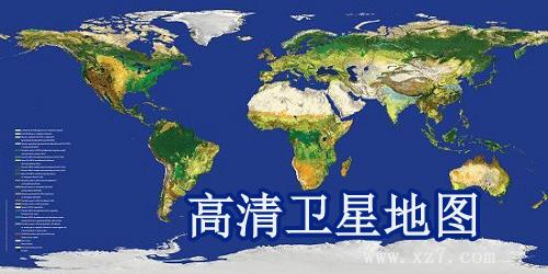 卫星地图有哪些?谷歌卫星地图_卫星地图高清免费下载