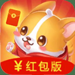 狗狗家园红包游戏 v2.0 安卓赚钱版