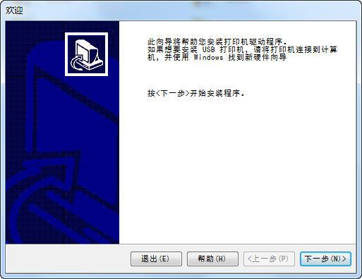 斑马条码打印机驱动 v2.7.03.16 官方版