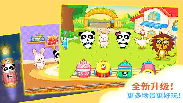 宝宝欢乐教室游戏