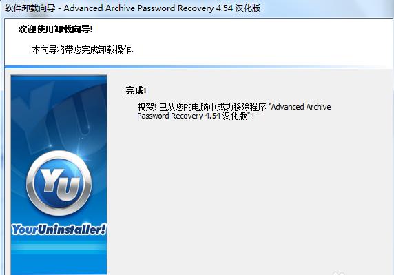 your uninstaller中文版 v7.5.2014.3 官方版