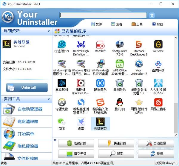 your uninstaller软件
